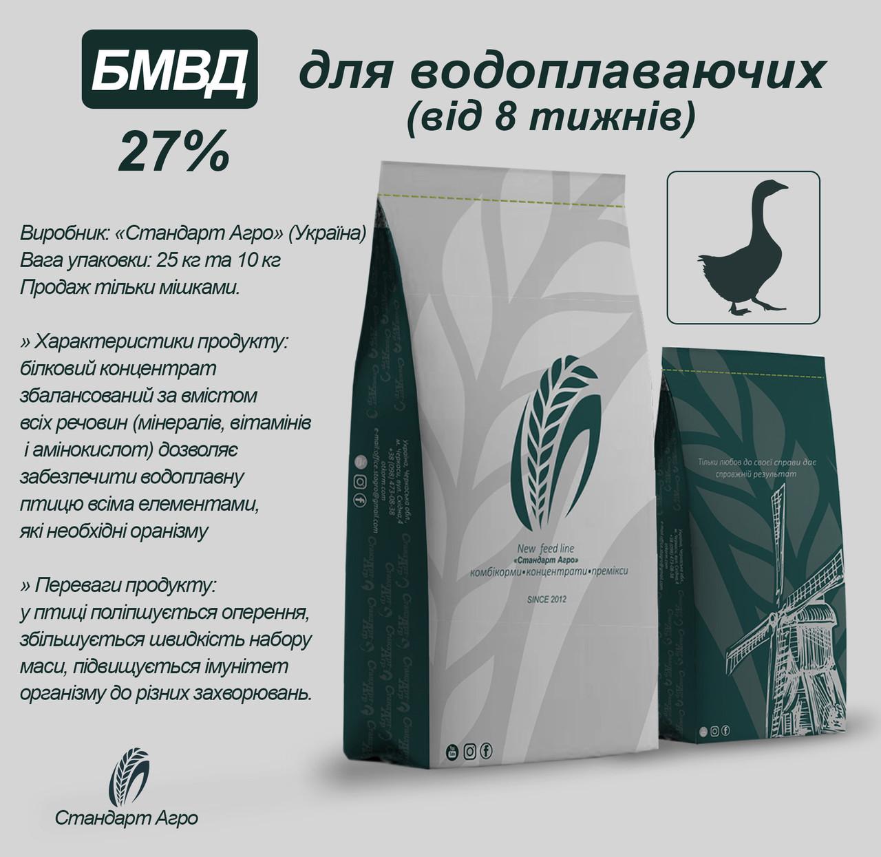 "БМВД водоплавающие 27% ТМ "" Стандарт Агро"" после 8 недель"