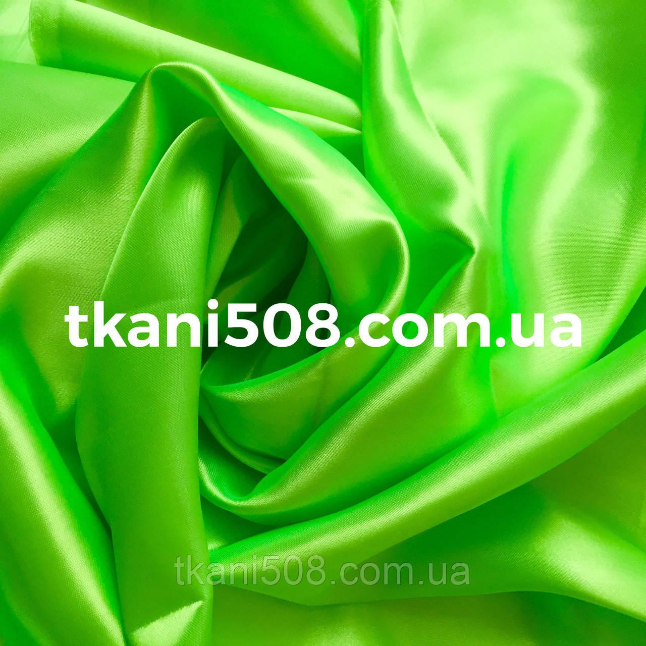 Ткань Атлас Салатовый (17)