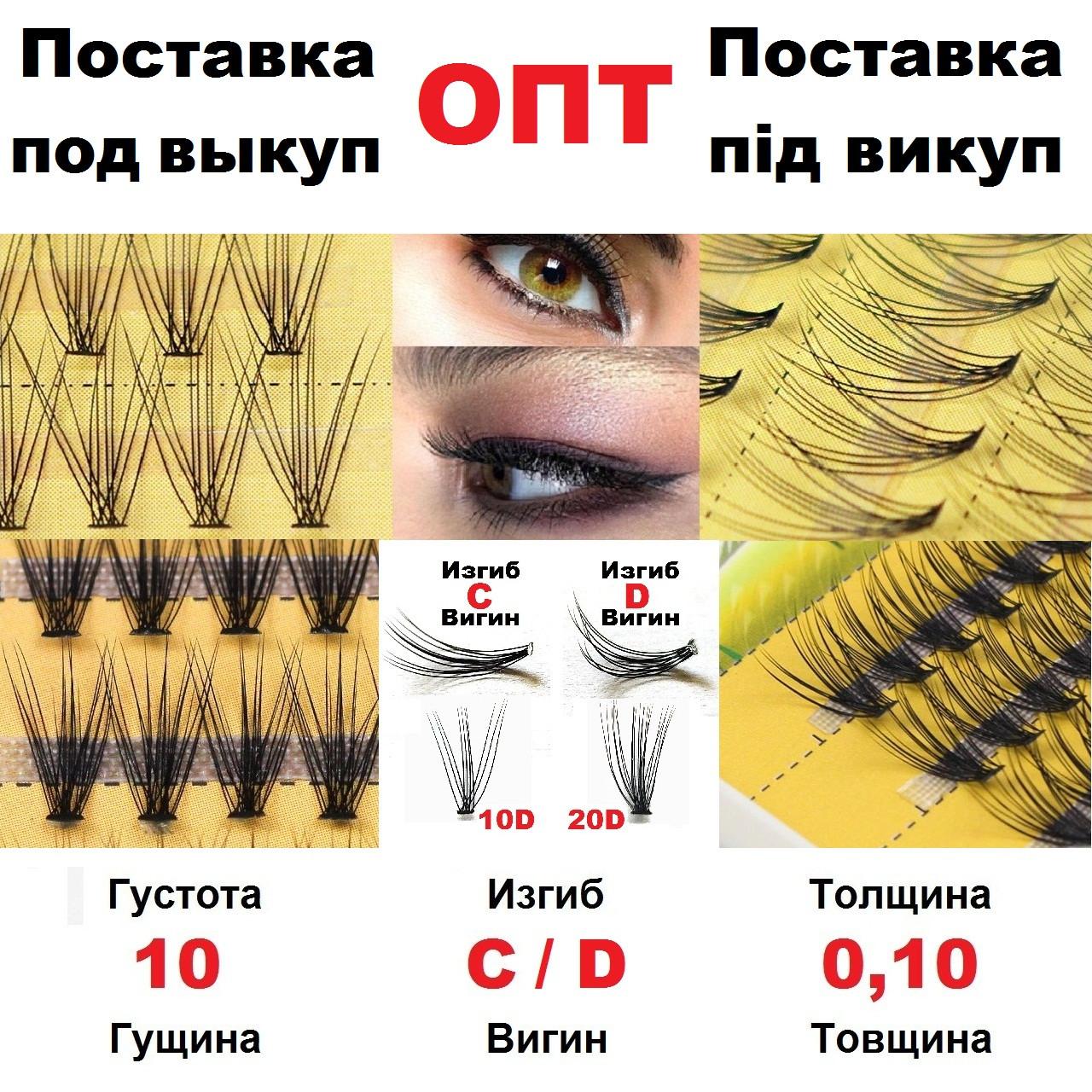 ПІД ЗАМОВЛЕННЯ ОПТ від 1000 шт 10D Nesura Eyelash Несура Супер ціна Безкоштовна доставка