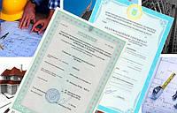 Помощь в получении строительной лицензии и квалификационного сертификата