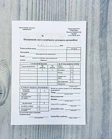Бланк А5 Подорожній лист службового легкового авто 100 л офсет, укр. Україна
