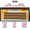 ПОД ЗАКАЗ ОПТ от 300 шт 20D Nesura Eyelash Несура Супер цена Бесплатная доставка, фото 3