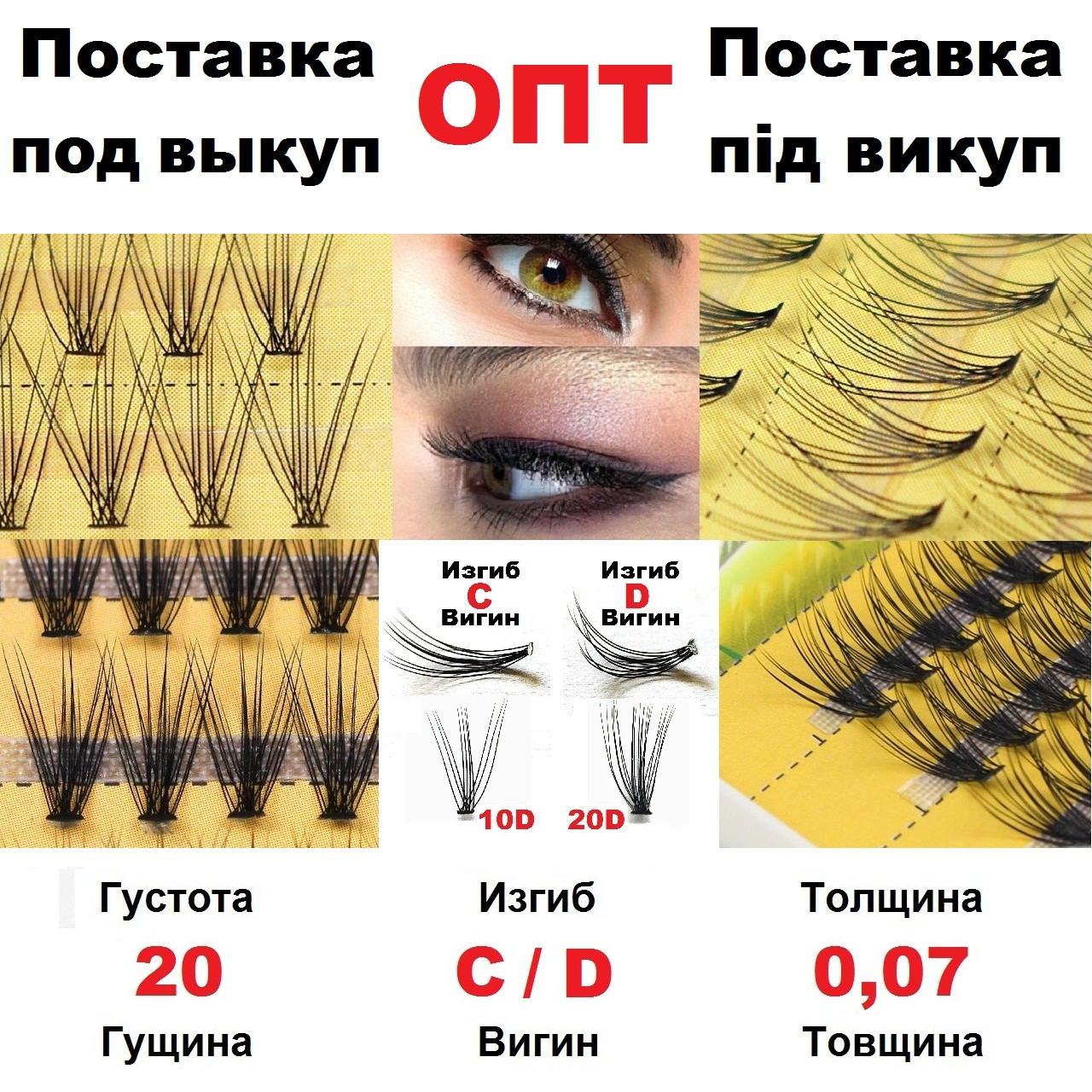ПІД ЗАМОВЛЕННЯ ОПТ від 1000 шт 20D Nesura Eyelash Несура Супер ціна Безкоштовна доставка