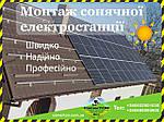 Монтаж (установка) солнечной электростанции в городе Стрый и Львовской области