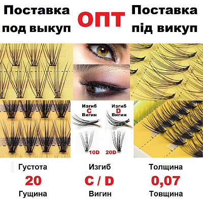 ПІД ЗАМОВЛЕННЯ ОПТ від 300 шт 20D Nesura Eyelash Несура Супер ціна Безкоштовна доставка
