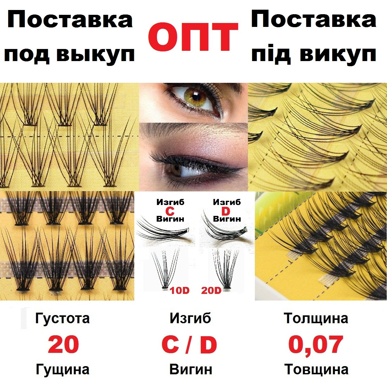 ПІД ЗАМОВЛЕННЯ ОПТ від 100 шт 20D Nesura Eyelash Несура Супер ціна Безкоштовна доставка
