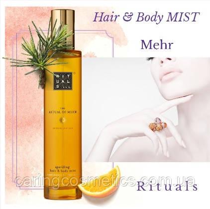 """Rituals. Парфюмированный аромат для тела и постели """"Mehr"""". Ritual of Mehr. Hair & Body Mist /50мл. Нидерланды."""