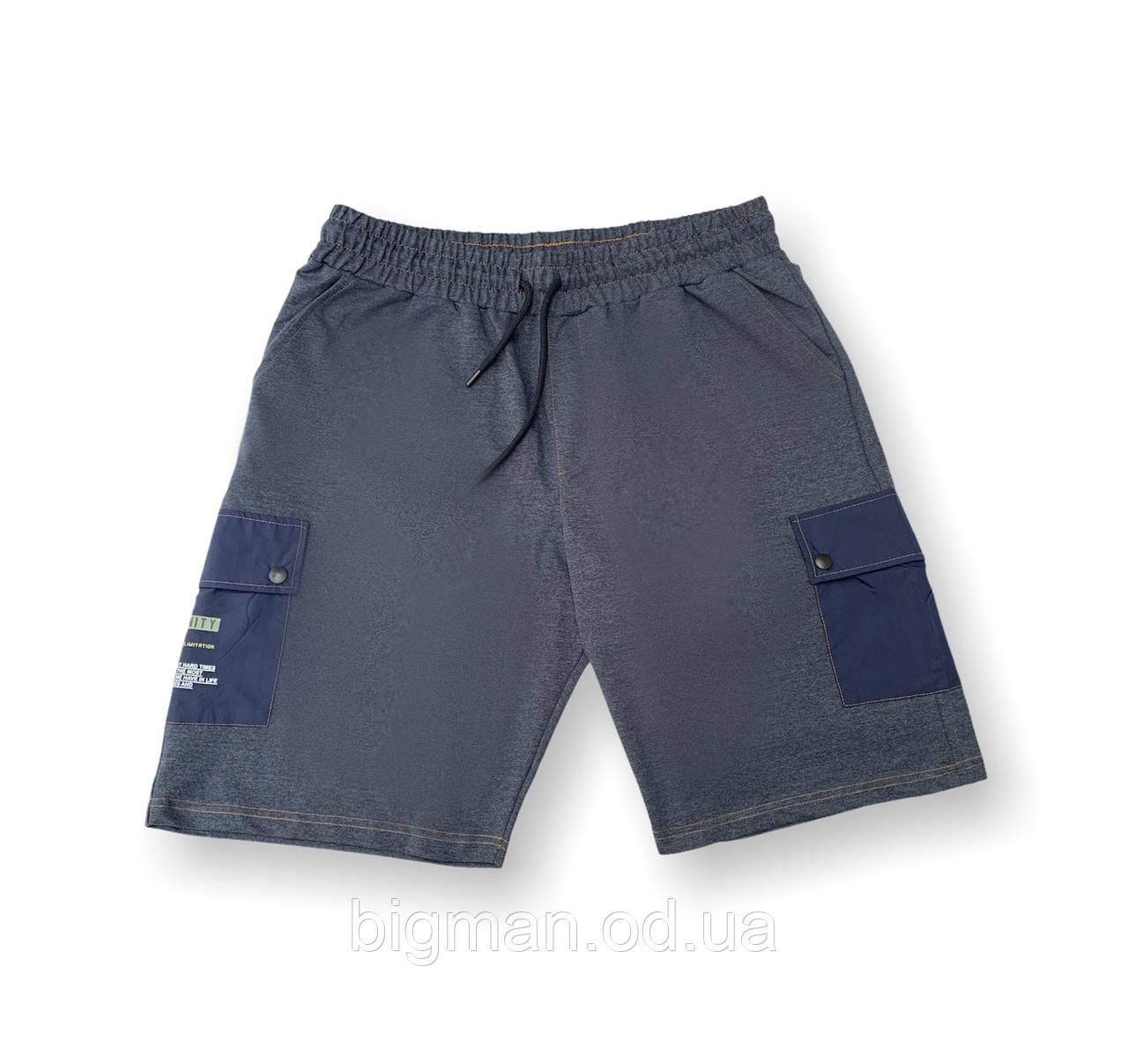 Мужские трикотажные батальные шорты синие большие размеры (2XL 6XL) ifc Турция