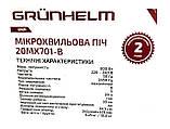 Микроволновая печь Grunhelm 20MX701 мощность 800 Вт, фото 8