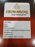 Блендер з чашею 1,5 л Crownberg CB-7327 800W / Подрібнювач, фото 6
