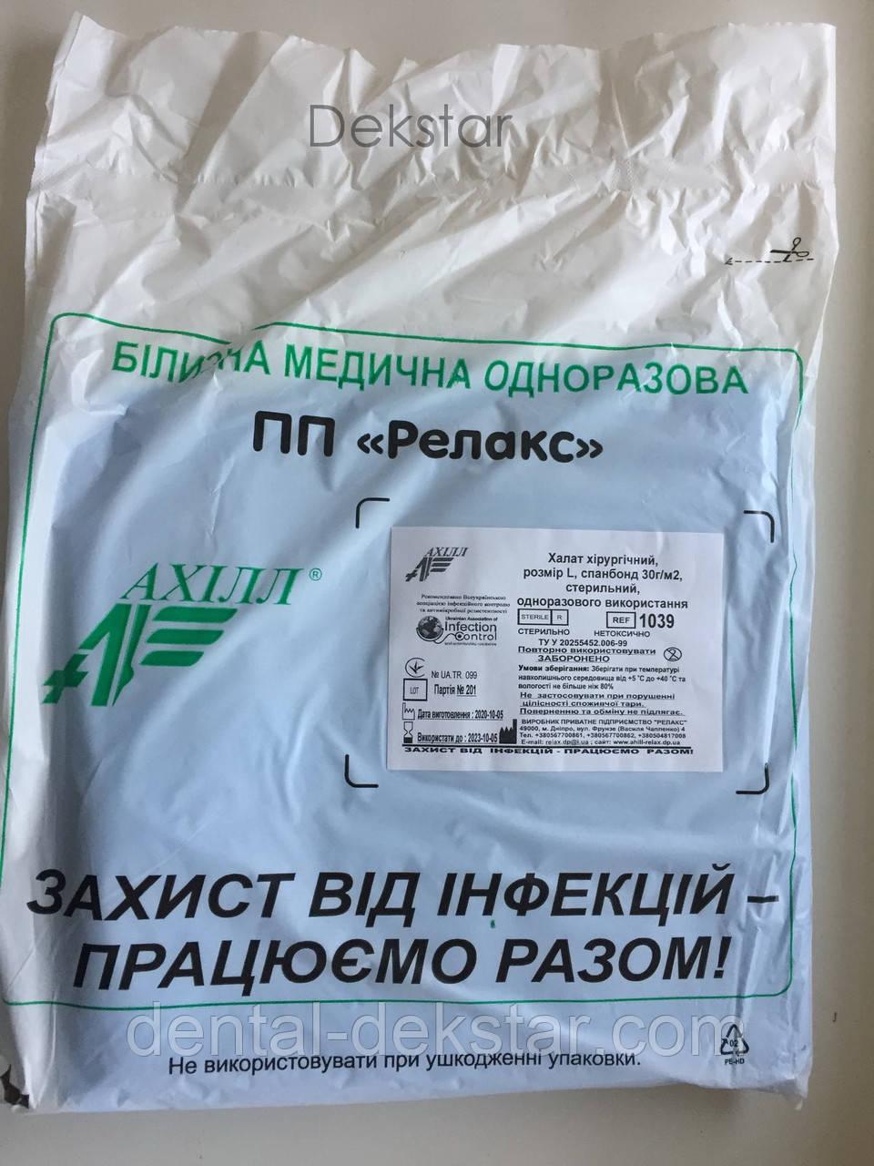 Халат медичний стерильний на зав. однор. 130см