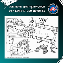 Рама Т40 Т40-2800010-В3