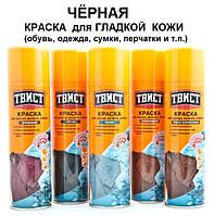 Краска для Гладкой Кожи Чёрная ТВИСТ аэрозоль 250 мл.