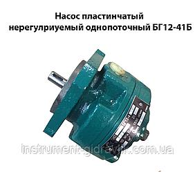 Насос пластинчастий нерегульований однопотоковий БГ12-41Б