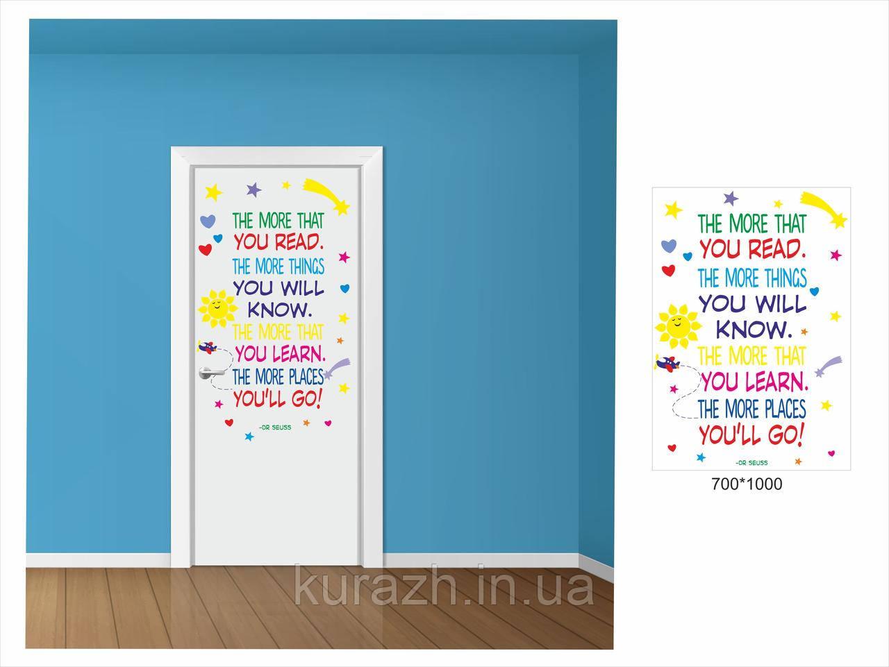 Наклейка на двері для школи, стіну вислів Сьюза