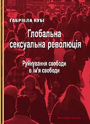 Книга Глобальна сексуальна революція: руйнування свободи в ім'я свободи. Автор - Ґабріела Кубі (Мандрівець)