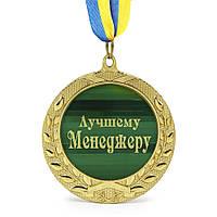 Медаль подарочная 43124 Лучшему Менеджеру
