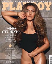 Playboy №4 апрель-май 2021 | Мужской журнал | Плейбой Украина