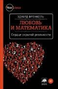 Любовь и математика. Сердце скрытой реальности Френкель Э.