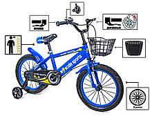 """Велосипед 16 """"Scale Sports"""" Синий T13, Ручной и Дисковый Тормоз"""