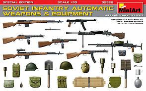 Советское пехотное автоматическое оружие и снаряжение. 1/35 MINIART 35268