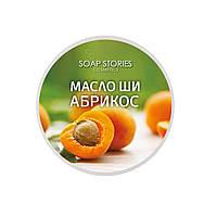 """Масло Ши """"Абрикос"""" від """"SOAP STORIES"""" для зволоження шкіри обличчя та тіла натуральне ручної роботи"""