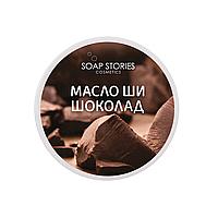 """Масло Ши """"Шоколад"""" від """"SOAP STORIES"""" для зволоження шкіри обличчя та тіла натуральне ручної роботи"""