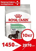 Royal Canin Maxi Digestive Care 10кг корм для собак с проблемами ЖКТ
