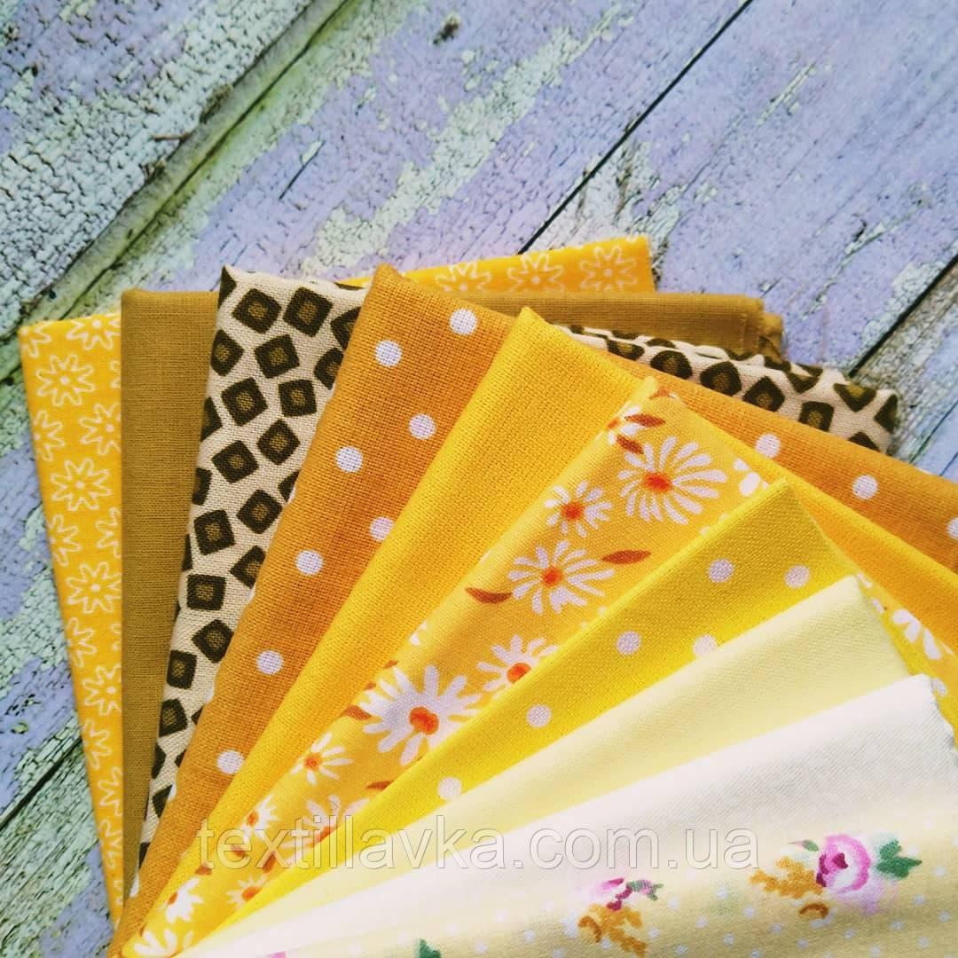 """Великий """"Сонячний"""" набір тканини для рукоділля з 10шт."""