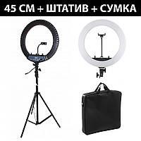 Профессиональная LED светодиодная кольцевая лампа 45 см HQ-18 со штативом (0,7-2м) ЛЕД кольцо для селфи