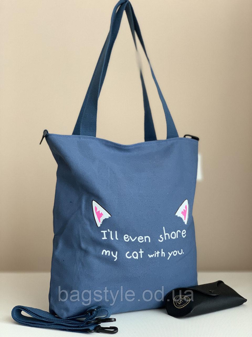 Тканинна синя еко сумка шоппер з бавовни