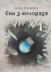 Книга Сни з колодязя. Автор - Рогашко Алла Володимирівна (Мандрівець)