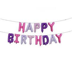 Шар-гирлянда Happy Birthday разноцветная лиловая (высота букв 35см)