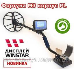 Металлоискатель Фортуна М3/Fortune M3 корпус PL2943 большой ЖК-7*4 Winstar официальная гарантия 12 месяцев