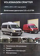 VOLKSWAGEN CRAFTER Моделі 2006-2011рр. / з 2011р. Керівництво по ремонту та обслуговуванню
