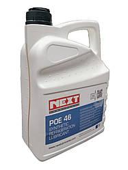Синтетичне холодильне масло POE 46, NEXT,Ассен, Нідерланди