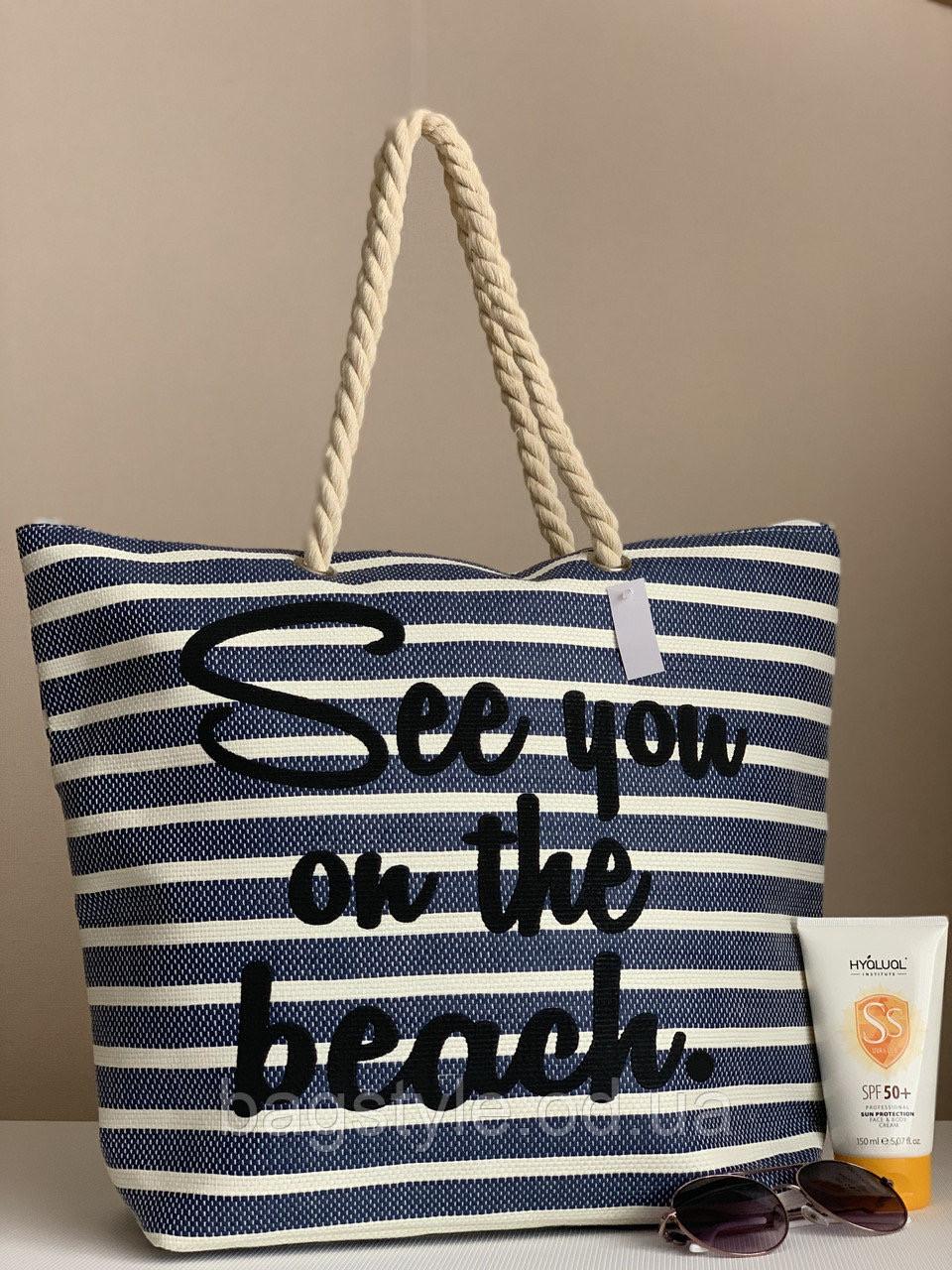 Пляжна сумка в синьо-білому смужку містка