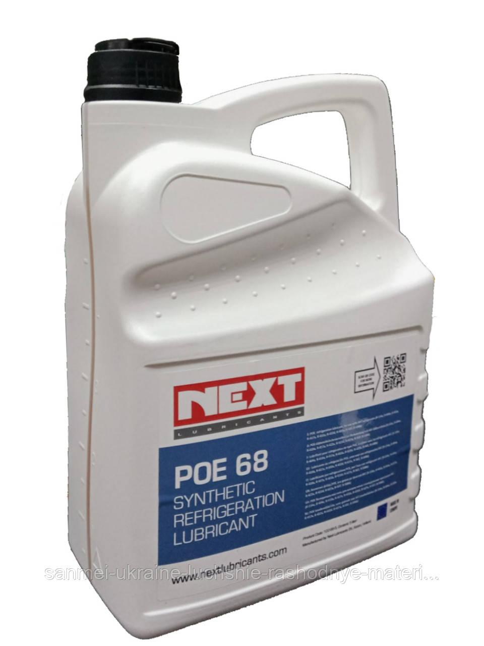 Синтетическое холодильное масло POE 68, NEXT,Ассен, Нидерланды, 5 литров