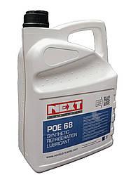 Синтетичне холодильне масло POE 68, NEXT,Ассен, Нідерланди, 5 літрів