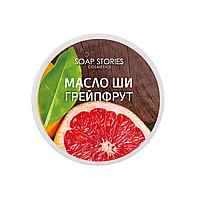 """Масло Ши """"Грейпфрут"""" від """"SOAP STORIES"""" для зволоження шкіри обличчя та тіла натуральне ручної роботи"""