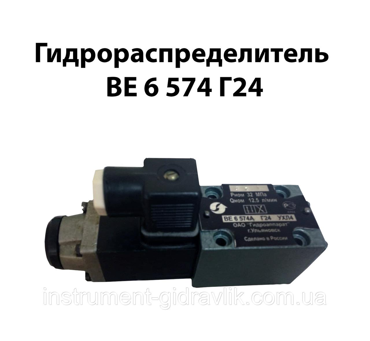 Гидрораспределитель ВЕ 6 574А Г24
