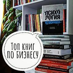 Топ книг по бизнесу