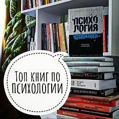 Топ книг з психології