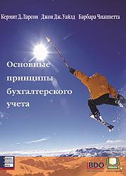 Книга Основні принципи бухгалтерського обліку (Комплект з 2 книг). Автор - Барбара Чиаппетта (ВВВ)