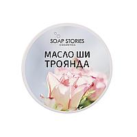 """Масло Ши """"Троянда"""" від """"SOAP STORIES"""" для зволоження шкіри обличчя та тіла натуральне ручної роботи"""