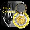 ХОЧУ СИЛЬНО - препарат для підвищення потенції. Інтернет магазин 24/7