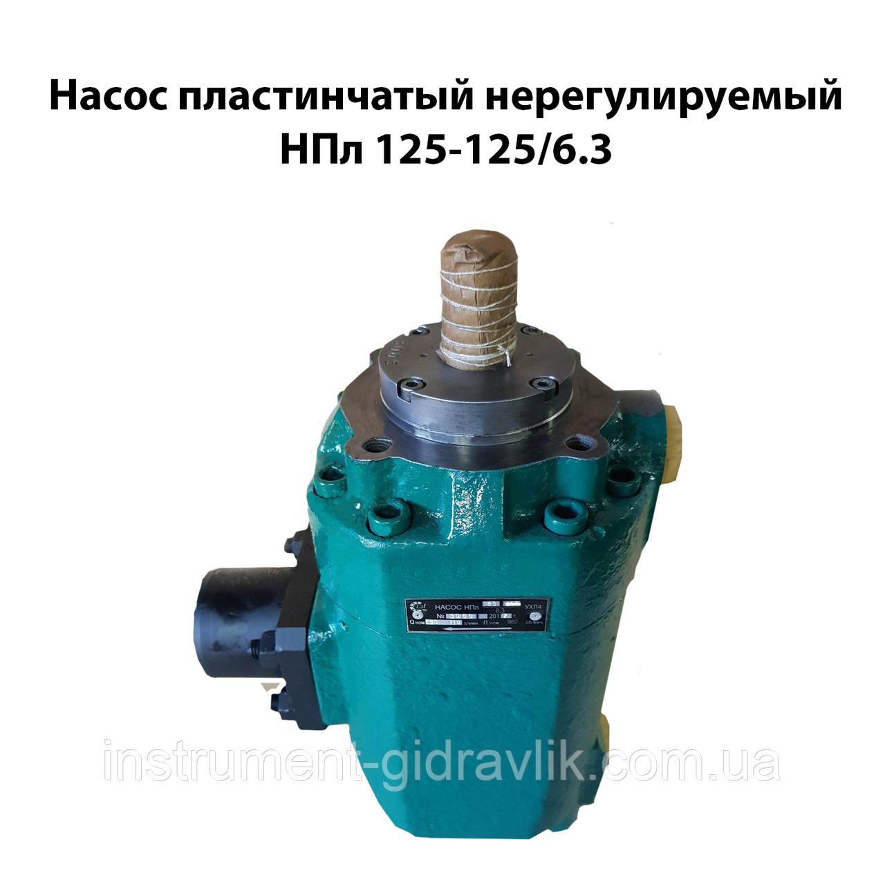 Насос пластинчастий нерегульований НПл 125-125/6,3