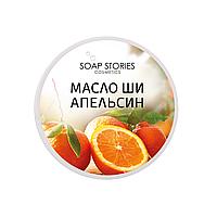 """Масло Ши """"Апельсин"""" від """"SOAP STORIES"""" для зволоження шкіри обличчя та тіла натуральне ручної роботи"""