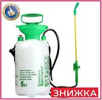 Садовый ручной опрыскиватель Pressure Sprayer 5L ранцевые распылитель пульверизатор для сада и огорода