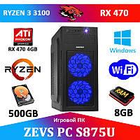 АКЦІЯ! Перспективний Ігровий ПК ZEVS PC S875U Ryzen 3 3100 + RX 470 4GB + 8GB + Ігри!